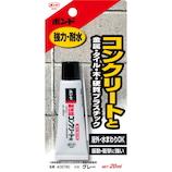コニシ 高性能コンクリート用20ml│接着剤 エポキシ系接着剤