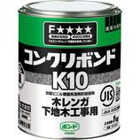 コニシ コンクリボンド K10 1kg