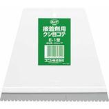 コニシ ボンド クシ目ゴテ E-1型