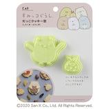 貝印 だっこクッキーセット すみっコぐらし DN0501 しろくま&ふろしき│製菓用品 抜き型