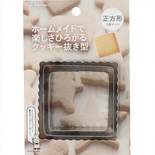 KAI ホームメイドで楽しさひろがるクッキー抜き型3個セット(正方形) DL6401