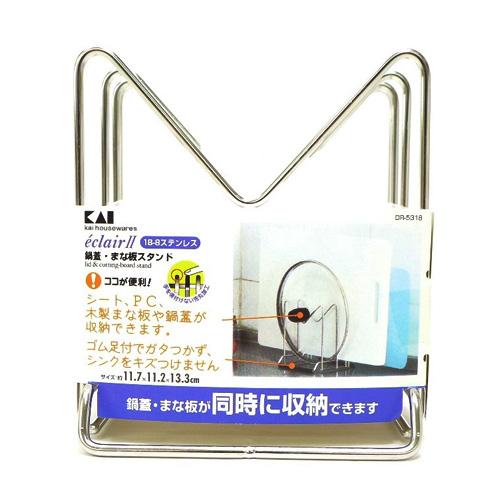 KAI 鍋蓋・まな板スタンド  DR-5318