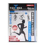 テックスメックス(TEXMEX) ニップルシールド 透明タイプ 6回分