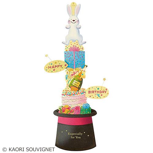サンリオ シルクハットからウサギ 216925│カード・ポストカード バースデー・誕生日カード