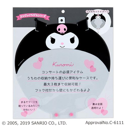 サンリオ エンジョイアイドルシリーズ クロミ うちわケース