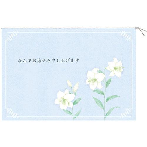 サンリオ 白いユリ 239704│カード・ポストカード メッセージカード