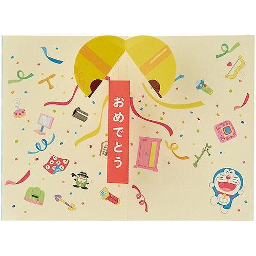 サンリオ くす玉とドラえもん 247006│カード・ポストカード メッセージカード