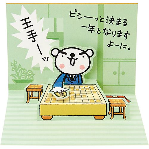 サンリオ おきがるふれんず将棋で王手 340103