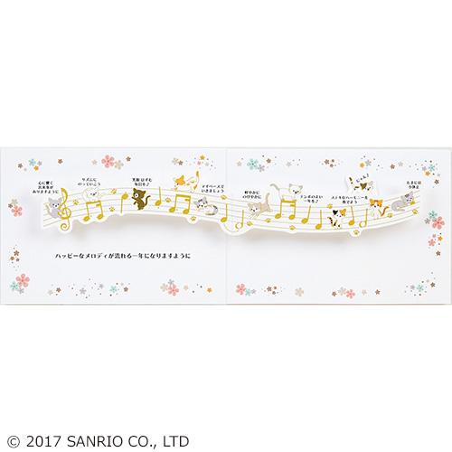 サンリオ 音符にネコたち 526568│カード・ポストカード バースデー・誕生日カード