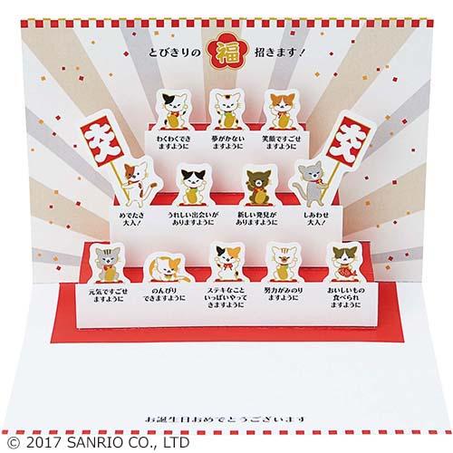 サンリオ 福を招くネコたち 526614│カード・ポストカード バースデー・誕生日カード