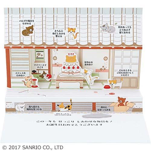 サンリオ 和室にネコたち 526843│カード・ポストカード バースデー・誕生日カード