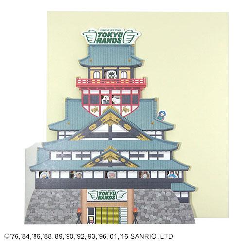 【東急ハンズ40周年記念】 サンリオ ポップアップカード オシロ 552810
