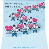 サンリオ おきがるふれんず配達員 690490│カード・ポストカード バースデー・誕生日カード