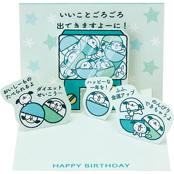 サンリオ おきがるふれんずガチャ 690619│カード・ポストカード バースデー・誕生日カード