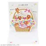 サンリオ 花かごにクマたち 775291│カード・ポストカード グリーティングカード