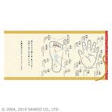 サンリオ 手と足のツボ巻物 783617│カード・ポストカード バースデー・誕生日カード