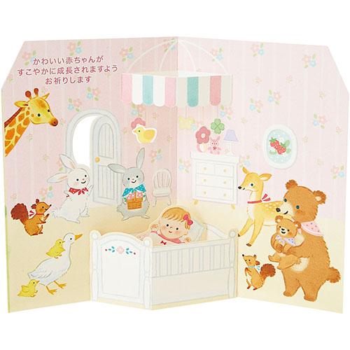 サンリオ ピンクの屋根と動物たち 783871│カード・ポストカード メッセージカード