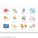 サンリオ 12個のイラスト 834157│カード・ポストカード バースデー・誕生日カード
