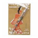 セーラー 浮世絵ボールペン&ポストカードセット 見返美人図