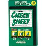 ゼブラ チェックシートセット 緑