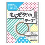 ゼブラ もじピタ!のテープ P−RUA25−C