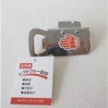 新考社 レフトフォー缶切 171