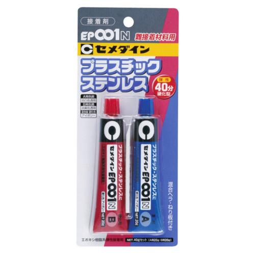 セメダイン 難接着材料用エポキシ接着剤 40gセット EP-001