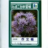 ショウワノート ジャポニカ 作文帳200字 JL-42