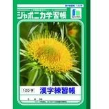 ショウワノート ジャポニカ 漢字練習帳120字 JL-50-2