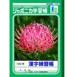 ショウワノート ジャポニカ 漢字練習帳150字 JL-51