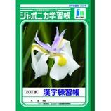 ショウワノート ジャポニカ 漢字練習帳200字 JL-52-1