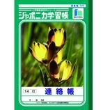 ショウワノート ジャポニカ 連絡帳14行 JL-67