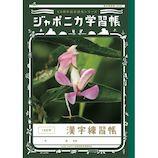 ショウワノート ジャポニカ学習帳 漢字練習帳 120字 JML50-2 B5判