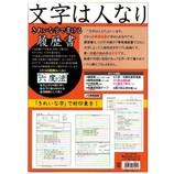 ショウワ 六度法履歴書A4 074662001