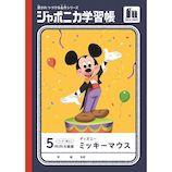 ショウワノート ジャポニカ 名作シリーズノート B5 099128001 5mm方眼罫 ミッキーマウス