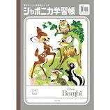 ショウワノート ジャポニカ 名作シリーズノート A5 103821001 A罫 バンビ