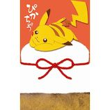 【年賀用品】 ショウワノート 貼り絵風ポチ袋 ポケモン 547729004 2枚入