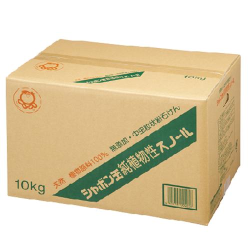 シャボン玉石けん 純植物性スノール 10kg│洗濯洗剤 衣類洗濯用洗剤