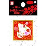 【年賀】サクラクレパス 和風シール角型雅 E1