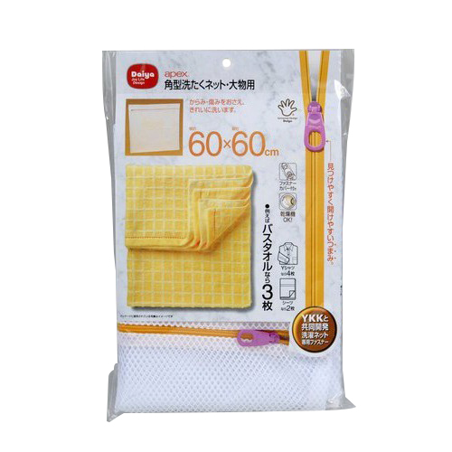 ダイヤ 角型洗たくネット・大物用 60×60
