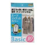 Basic スーツカバー 10枚入 10747