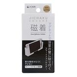 磁着SQ バススマートフォンフォルダー│お風呂用品・バスグッズ シャンプーラック・バスラック