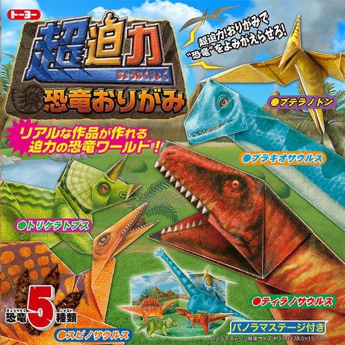 トーヨー 恐竜おりがみ 006001