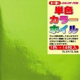トーヨー 単色カラーホイル 黄緑 14枚入│折り紙・和紙工芸 折り紙