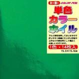 トーヨー 単色カラーホイル 緑 14枚入