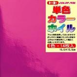 トーヨー 単色カラーホイル ピンク 14枚入│折り紙・和紙工芸 折り紙