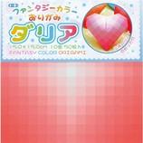 トーヨー ファンタジーカラ折紙15 ダリア