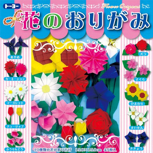 <東急ハンズ> 10種類の花の折り方付きを見て、楽しい花畑を作りましょう。 トーヨー 花のおりがみ 005012画像