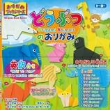 トーヨー 折紙ブック動物 130005