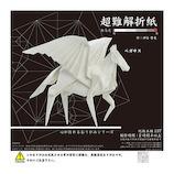 トーヨー 超難解折紙 ペガサス 006064 30cm│折り紙・和紙工芸 折り紙
